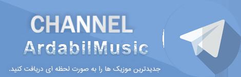 آدرس کانال اردبیل موزیک